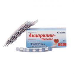 Купить Анаприлин (Пропранолол) таб. 10 мг №50 в Екатеринбурге