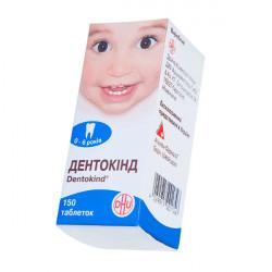 Купить Дентокинд табл. N150 в Екатеринбурге
