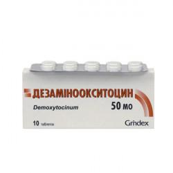 Купить Дезаминоокситоцин таблетки 50ЕД N10 в Екатеринбурге