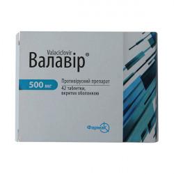 Купить Валавир таблетки 500мг N42 в Екатеринбурге
